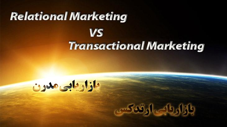بازاریابی مدرن در مقابل بازاریابی ارتدکس