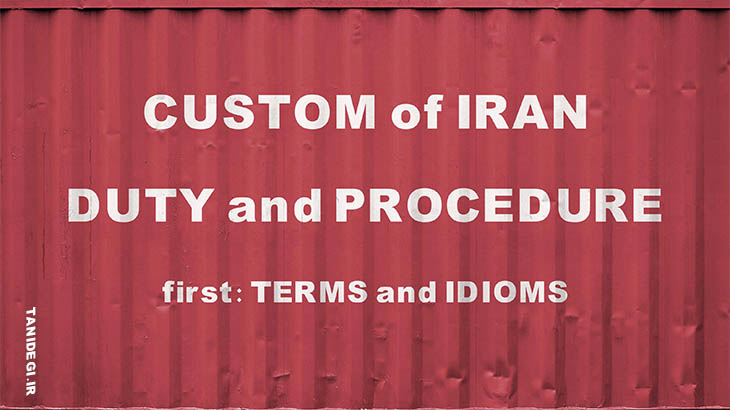 terms in Iran custom duty and procedures