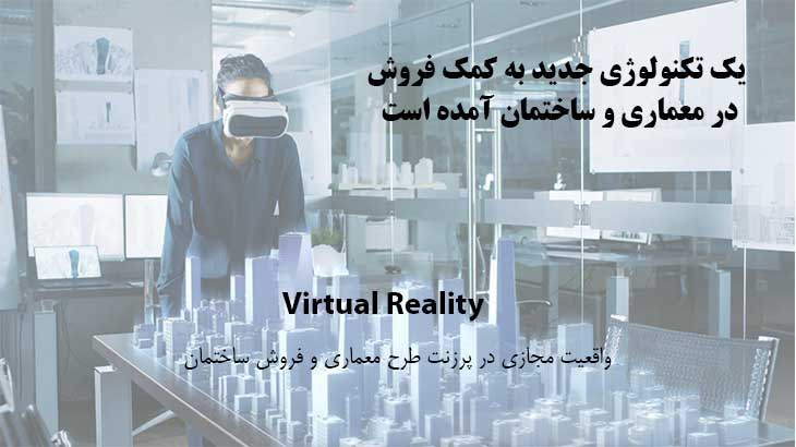 استفاده تجاری از واقعیت مجازی در صنعت ساختمان و معماری