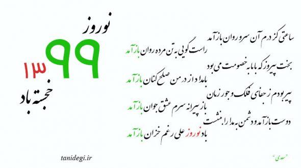 تبریک نوروز ۱۳۹۹