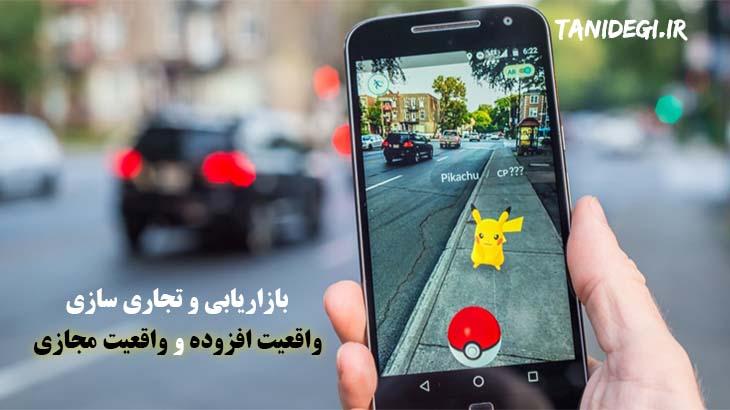 بازاریابی تکنولوژی های واقعیت مجازی و واقعیت افزوده