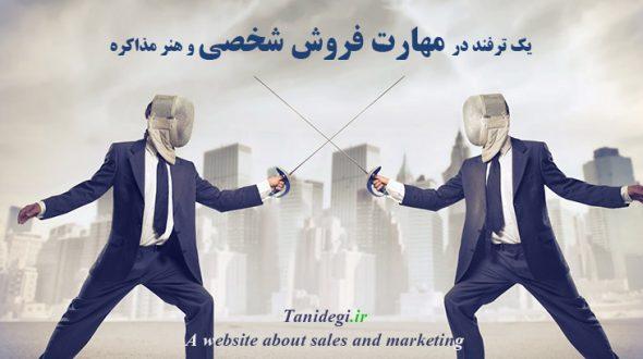 یک ترفند در مهارت فروش شخصی